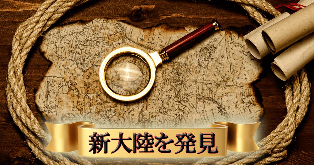 新大陸を発見