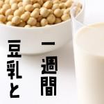 【ダイエット法検証】1週間豆乳ダイエットの効果とその感想