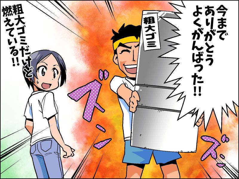 修造_007