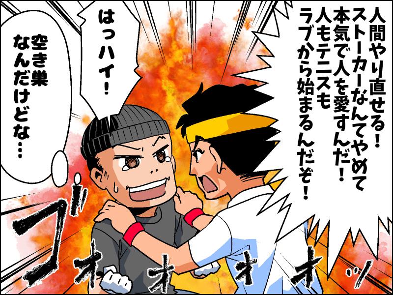 修造_011