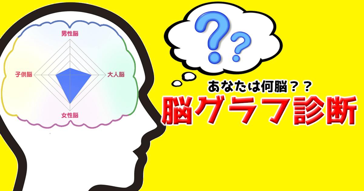あなたの脳を4つに分類して解明する!脳グラフ診断