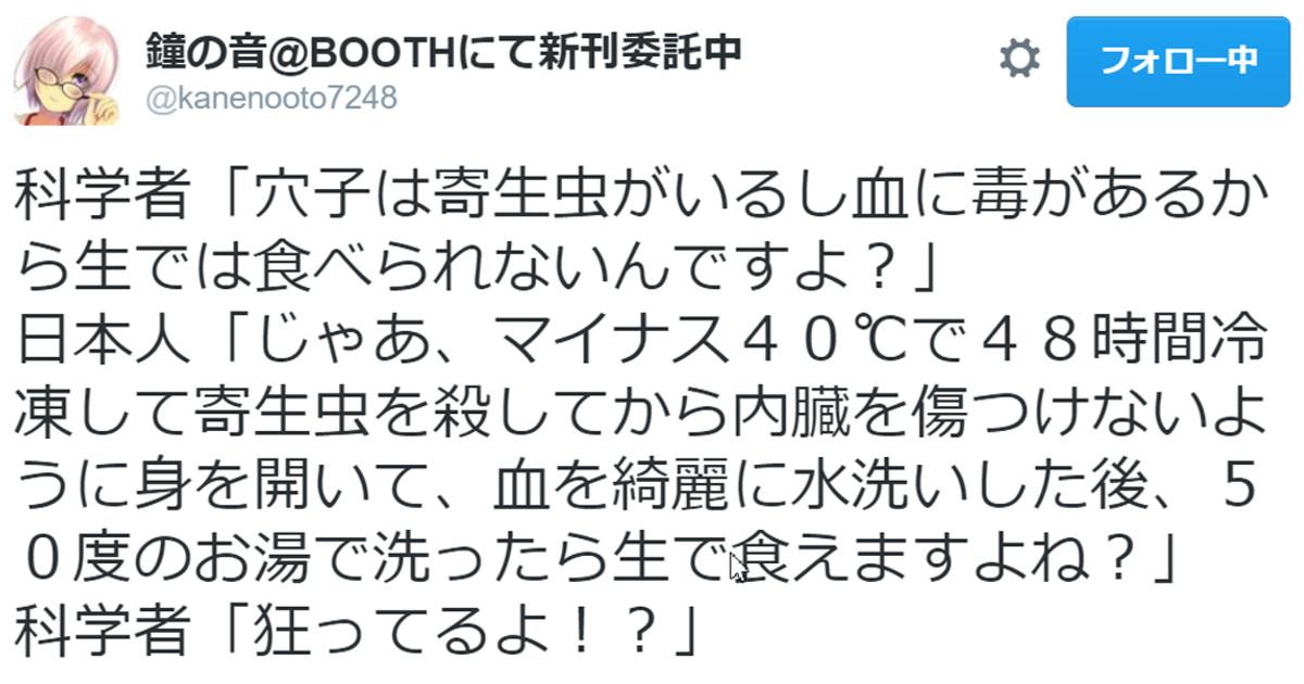 【何が何でも刺身で食いたい】食に対する日本人の熱き執念がハンパじゃない件