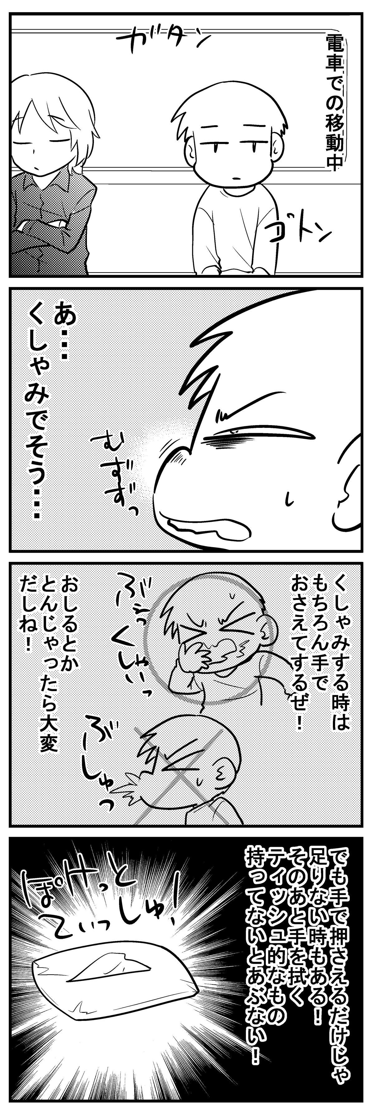 深読みくん54-1