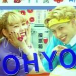 【ぺこ&りゅうちぇる出演】一体どうした!東京都「18歳選挙権」動画がカオス過ぎる