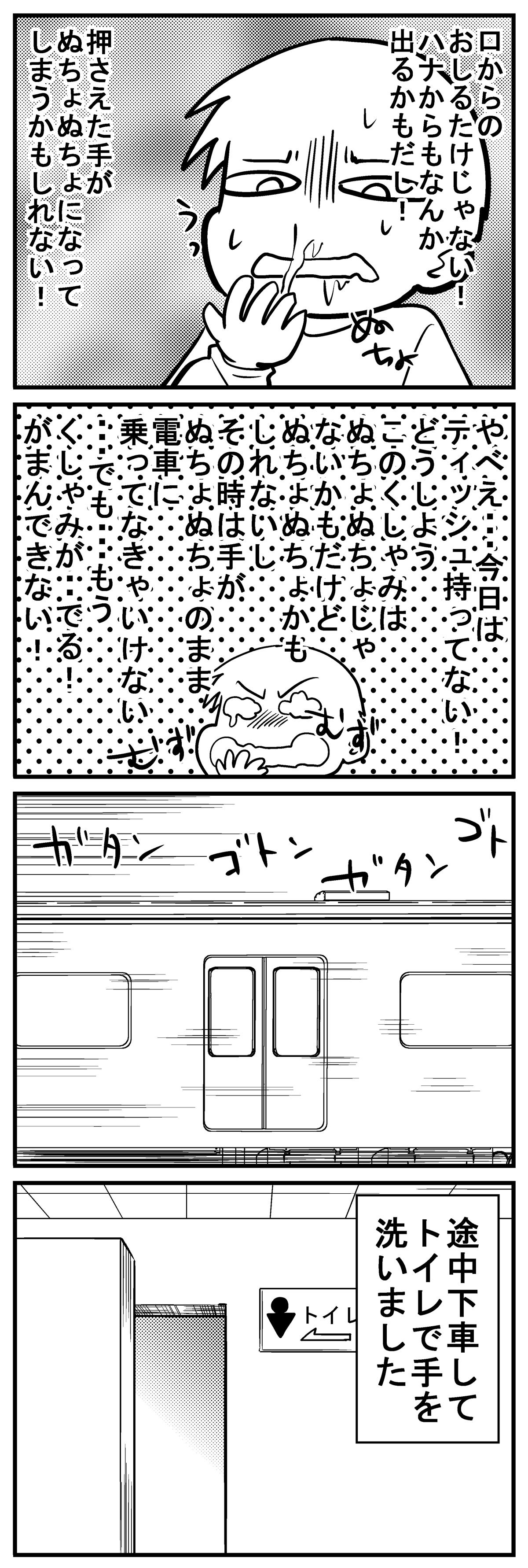 深読みくん54-2
