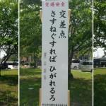 もはや外国語!津軽弁の交通安全標語が難易度高すぎて解読不可能