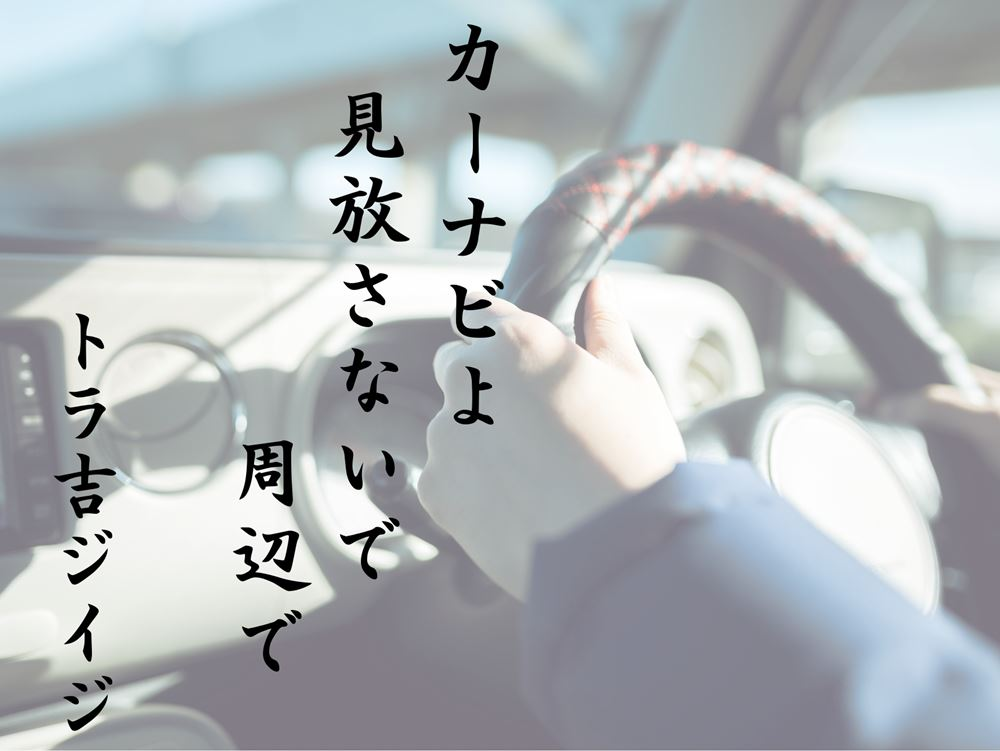 カーナビ_R