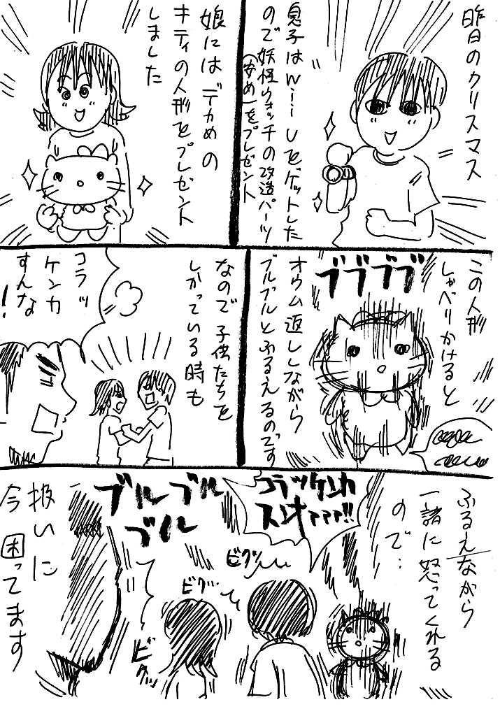 呪われたキティちゃん01