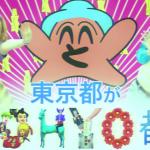 頭から離れない!ぺこ&りゅうちぇるが出演する東京都の動画がシュールすぎて困惑