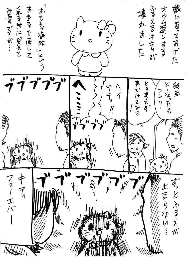 呪われたキティちゃん03