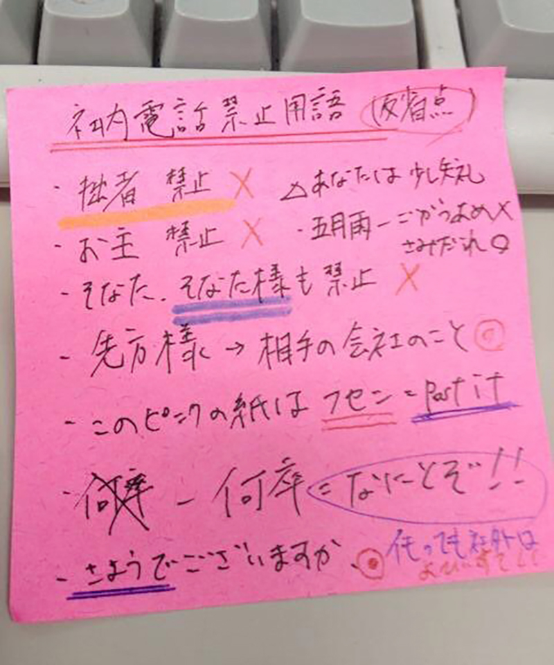 日本語の難しさに四苦八苦 帰国子女が仕事中に書いたメモの内容が腹筋