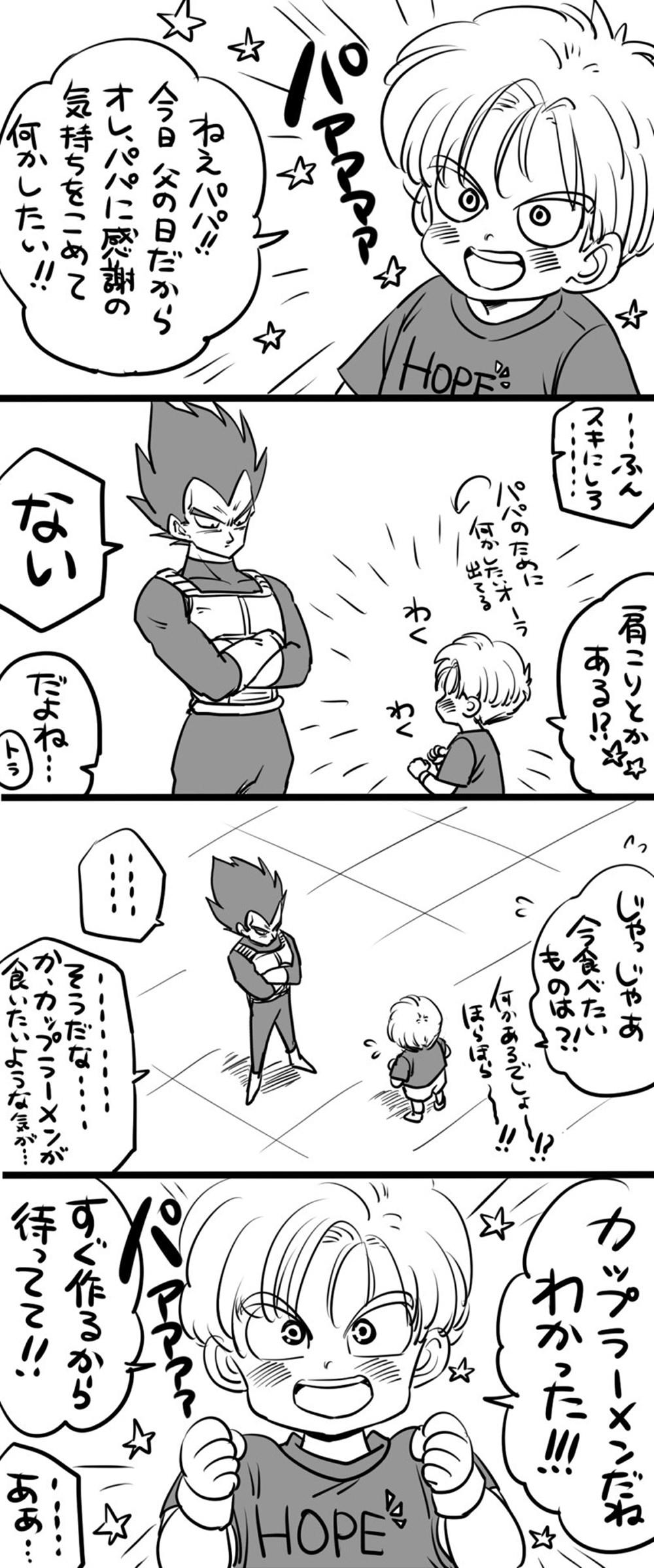 べジ父05