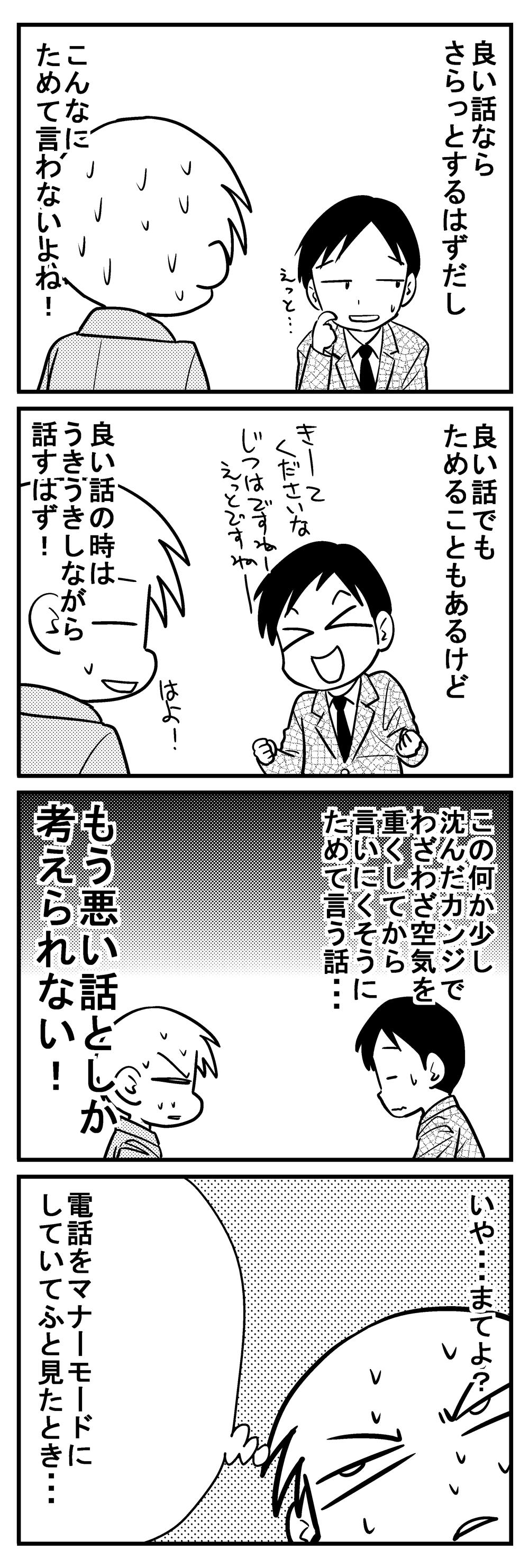 深読みくん56-2