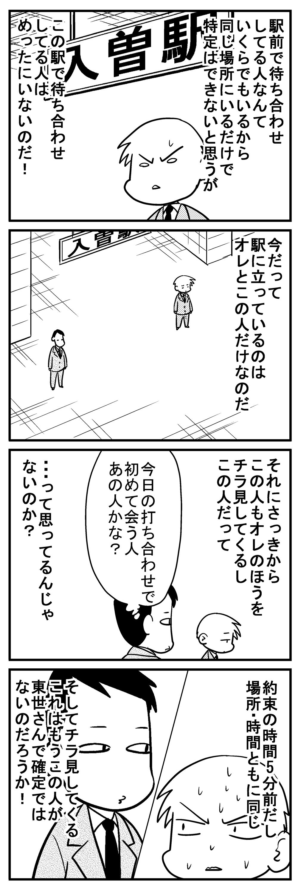 深読みくん55-2
