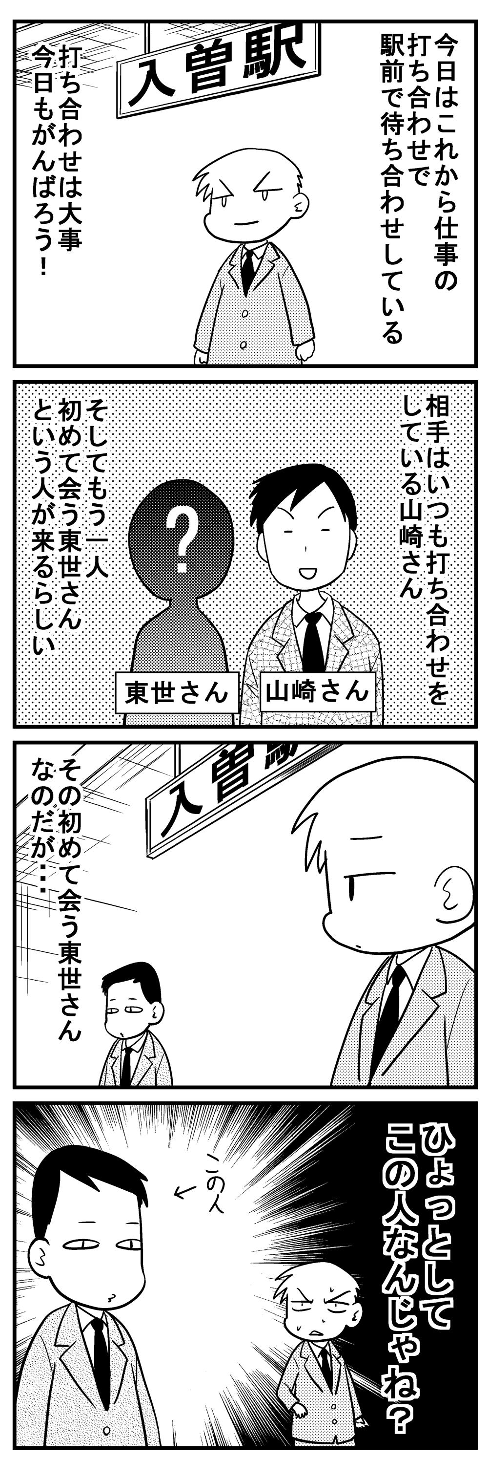 深読みくん55-1
