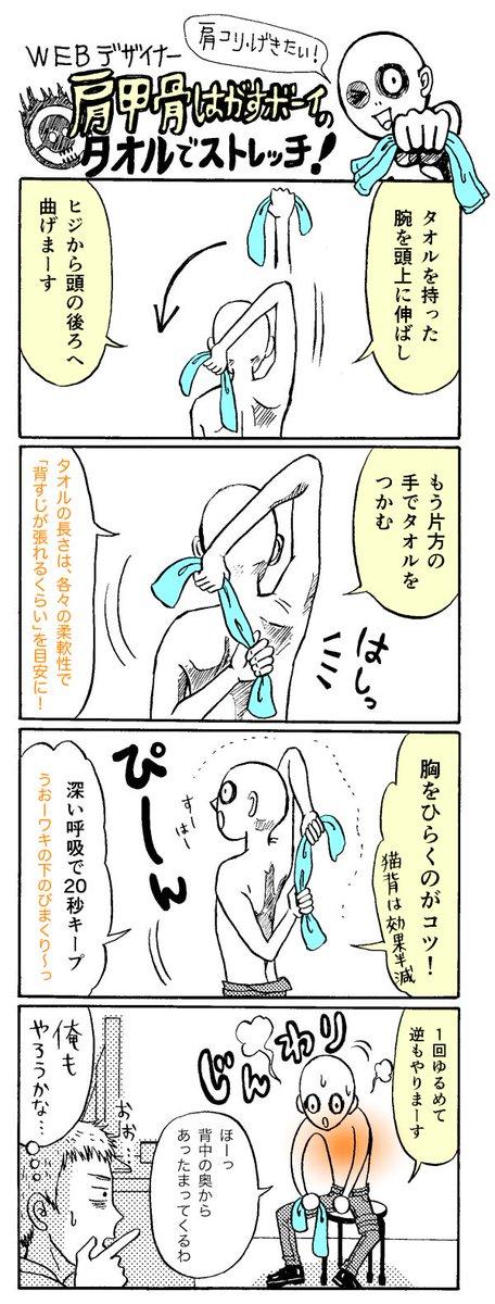 猫背 ストレッチ タオル