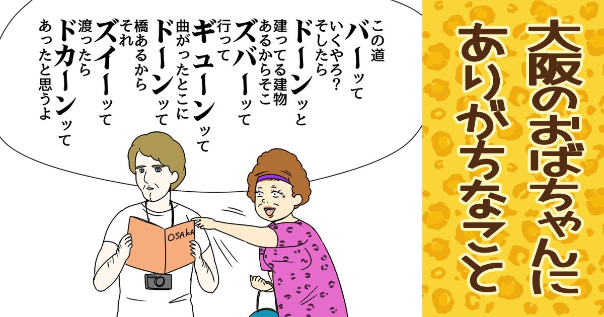 【ぎょうさん擬音語使う。知らんけど】大阪のおばちゃんにありが…