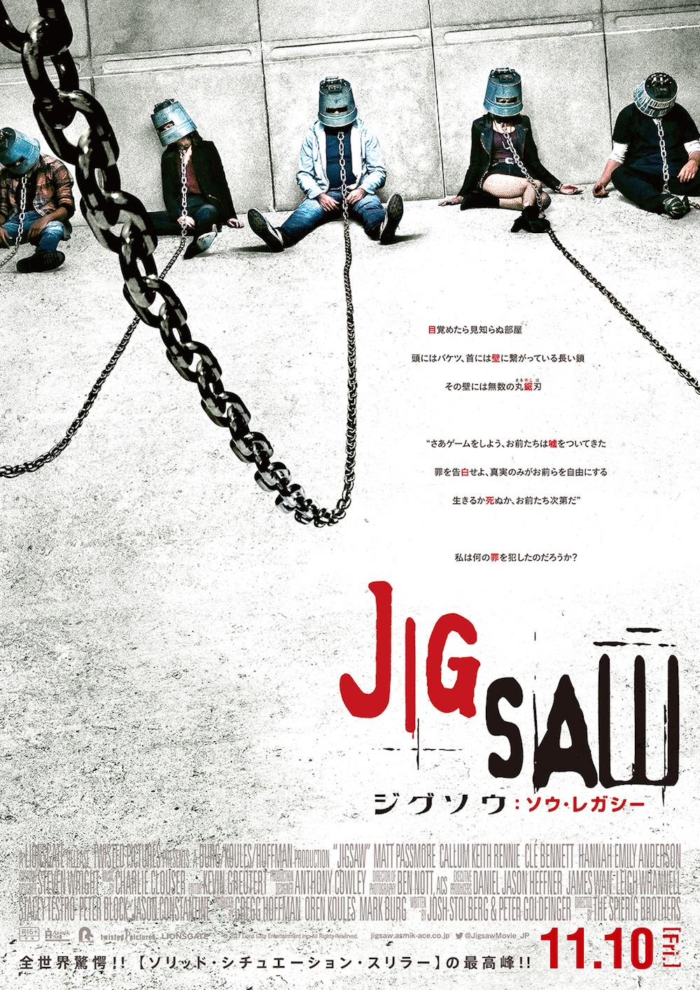 jigsaw_poster_0925_初校ol