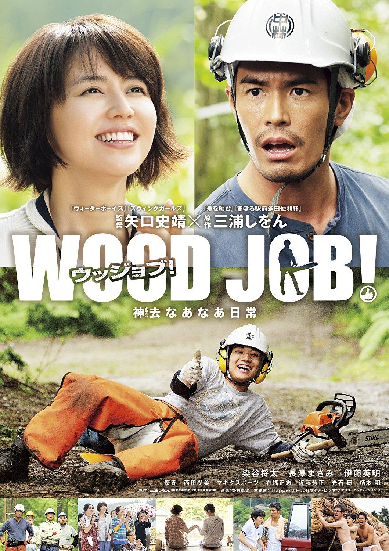 WOOD JOB!~神去なあなあ日常~