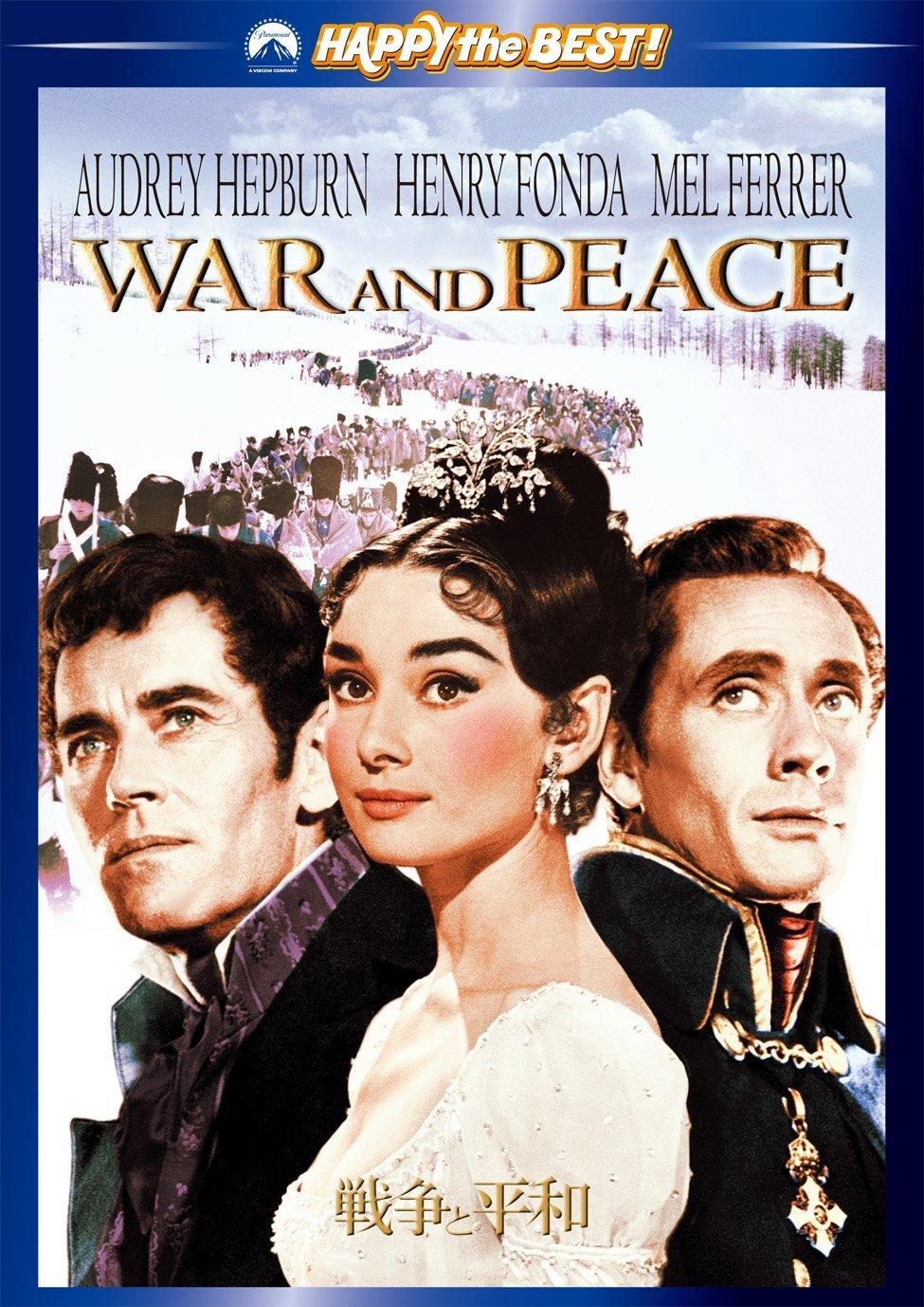 戦争と平和
