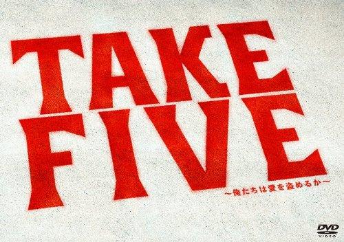 TAKE FIVE〜俺たちは愛を盗めるか〜