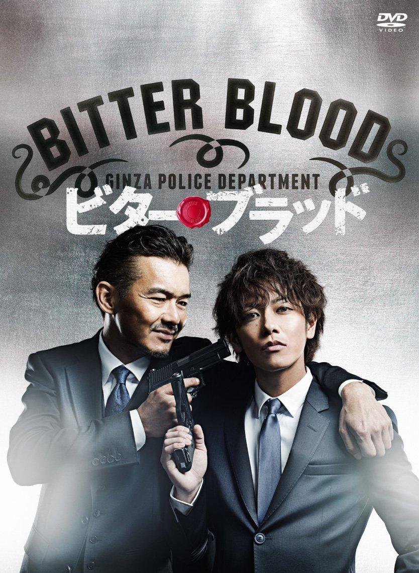 ビター・ブラッド〜最悪で最強の親子刑事〜
