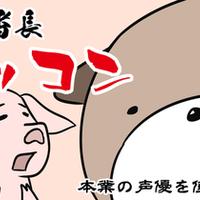 動物番長 ラッコン