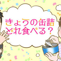 きょうの缶詰どれ食べる?