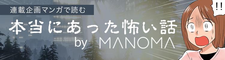 本当にあった怖い話 by MANOMA