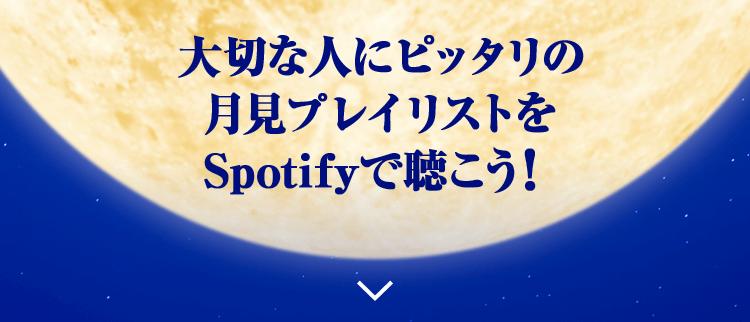 あなたの大切な人にピッタリの月見プレイリストをSpotifyで聴こう!
