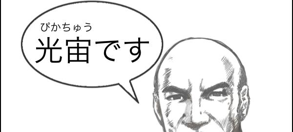 【70点以上でキラキラ博士】第一回キラキラネーム読み方テスト(100点満点)