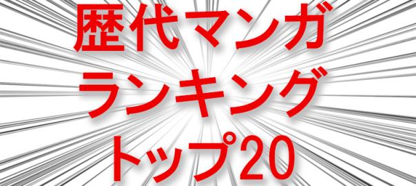 【全部読んだ?】漫画歴代発行部数ランキングトップ20