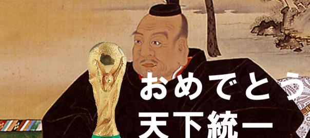 徳川家康が天下統一するまでをサッカーW杯風に解説してみた