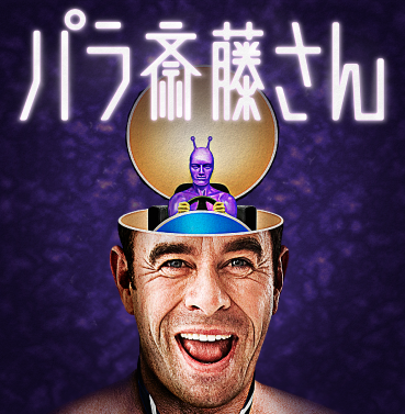 パラ斉藤さん