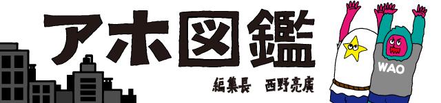 banner_ahozukan_640_150