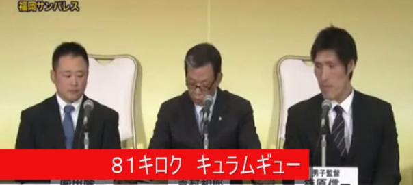 選手も笑いをこらえる!噛みすぎて内容が入ってこない柔道日本代表発表会見