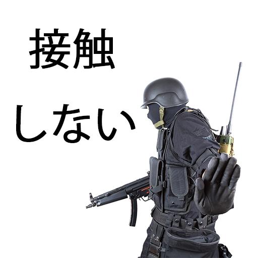 接触しない1-1