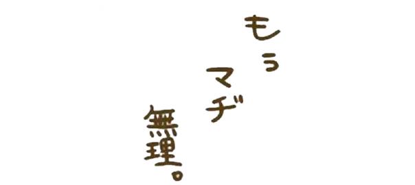 【もぅマヂ無理。。。】ギャル文字をネタにした秀逸なメッセージ10選