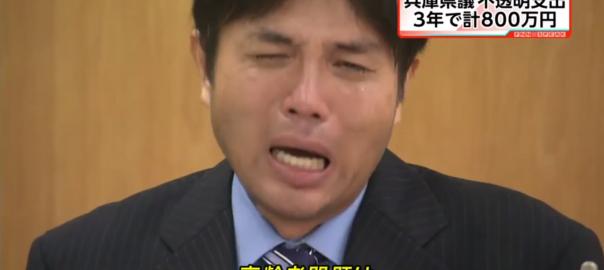 人って泣いたらこうなるの?政務費不正疑惑の会見で何故か号泣する兵庫県議(520秒)