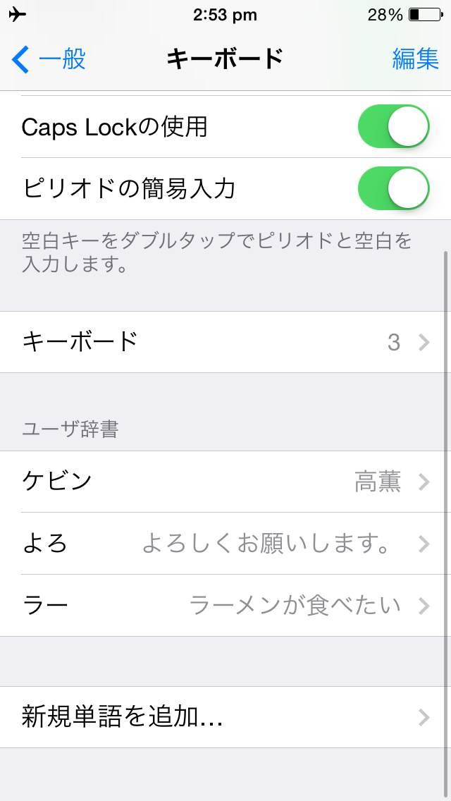 iPhoneの裏ワザ