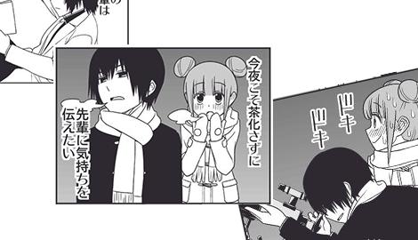 【青春すぎてニヤけてしまう短編漫画】第五弾「スピカ」