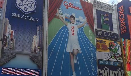 綾瀬はるかが大阪名物「グリコ看板」になる