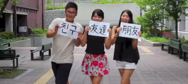 日本・中国・韓国の学生たちが平和を祈ってハッピーダンス