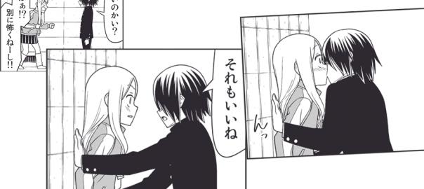 【青春すぎてニヤけてしまう短編漫画】第四弾「生徒会長の悩み」