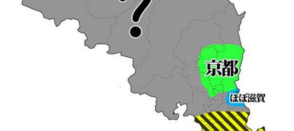 【関西編】「よくわかる都道府県」が色々とヒドい(笑)