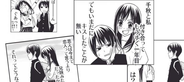 【青春すぎてニヤけてしまう短編漫画】第八弾「至近距離恋愛」