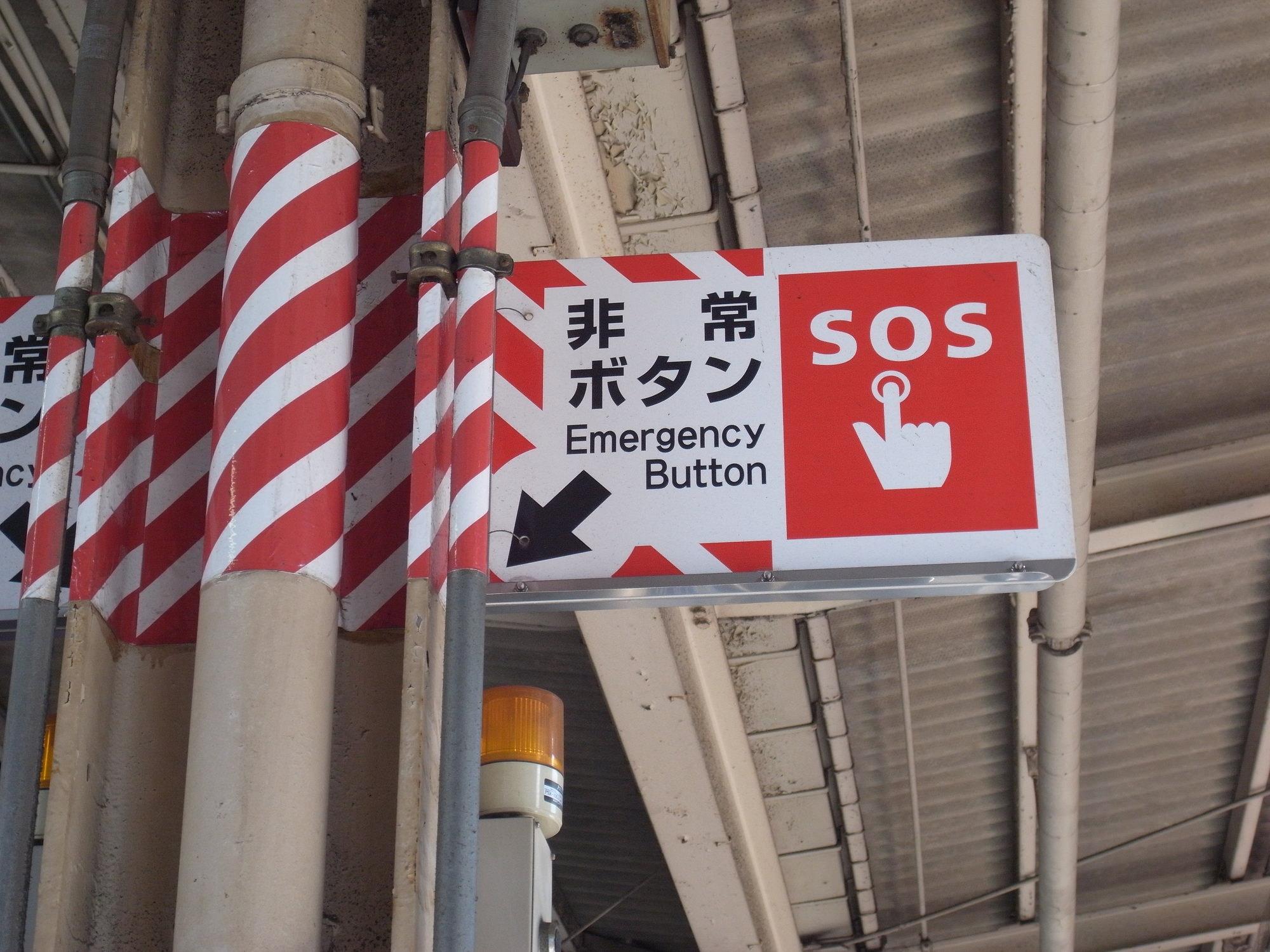 SOSという言葉に意味がない