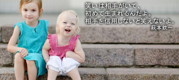 笑いは世界を救う?古今東西「笑い」の名言10選