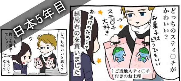【日本5年目の実録】ほのぼの漫画「フランス人のブブさん」が癒される第2弾