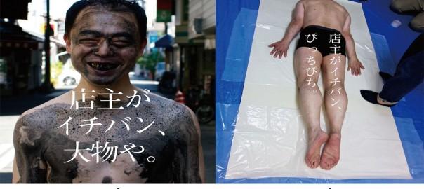 【大阪下町の快挙】「文の里商店街の斬新すぎるポスター」がカンヌにノミネートされる。